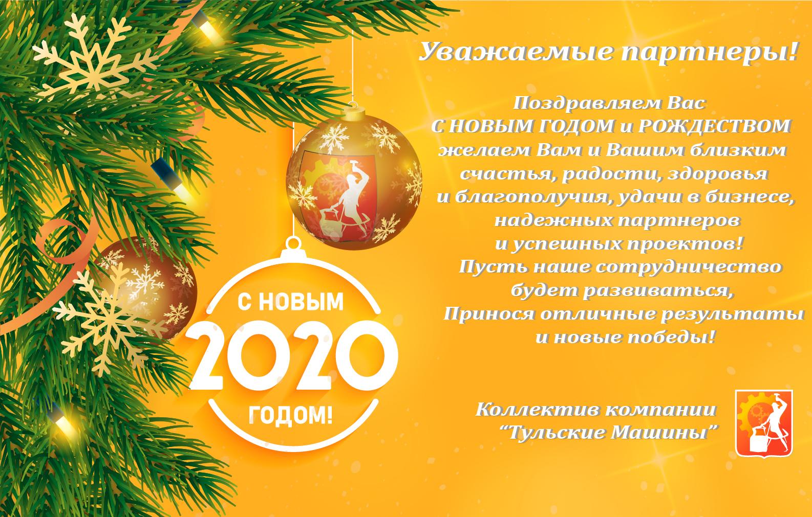 Коллектив компании «Тульские машины», поздравляет всех клиентов и партнеров, с наступающим новым годом и рождеством!